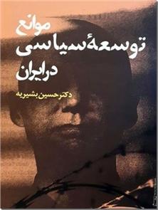 کتاب موانع توسعه سیاسی در ایران - بشیریه - موانع تاریخی و ساختاری توسعه سیاسی در ایران - خرید کتاب از: www.ashja.com - کتابسرای اشجع