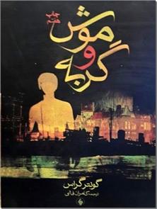 کتاب موش و گربه - سرگذشت نوجوانانی که با جنگ حهانی دوم بزرگ شده اند - خرید کتاب از: www.ashja.com - کتابسرای اشجع