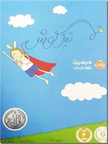 کتاب تیزگوش - تقدیم به کودکان ناشونا که قدرت های فوق العاده دارند - خرید کتاب از: www.ashja.com - کتابسرای اشجع