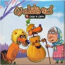 کتاب کدو قلقله زن - کتاب پازلی - بخون و بچین - خرید کتاب از: www.ashja.com - کتابسرای اشجع