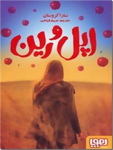 کتاب اپل و رین - داستانی درباره پایان تلخی ها و آغازهای شیرین - خرید کتاب از: www.ashja.com - کتابسرای اشجع