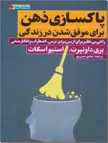 کتاب پاکسازی ذهن برای موفق شدن در زندگی - راهی بی نظیر برای از بین بردن ترس، اضطراب و افکار منفی - خرید کتاب از: www.ashja.com - کتابسرای اشجع