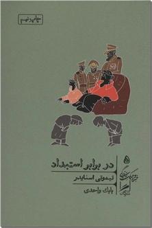 کتاب استبداد - بیست درس از قرن بیستم - خرید کتاب از: www.ashja.com - کتابسرای اشجع