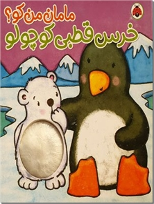 کتاب خرس قطبی کوچولو - مجموعه مامان من کو ؟ - خرید کتاب از: www.ashja.com - کتابسرای اشجع