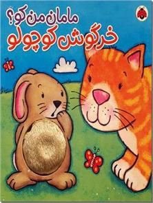 کتاب خرگوش کوچولو - مجموعه مامان من کو ؟ - خرید کتاب از: www.ashja.com - کتابسرای اشجع