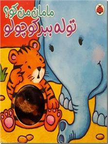 کتاب توله ببر کوچولو - مجموعه مامان من کو ؟ - خرید کتاب از: www.ashja.com - کتابسرای اشجع