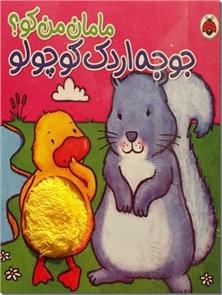 کتاب جوجه اردک کوچولو - مجموعه مامان من کو ؟ - خرید کتاب از: www.ashja.com - کتابسرای اشجع