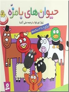 کتاب حیوان های بامزه - مناسب برای 0 تا 3 ساله ها - خرید کتاب از: www.ashja.com - کتابسرای اشجع
