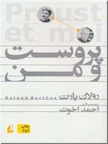 کتاب پروست و من - پروست و بارت - خرید کتاب از: www.ashja.com - کتابسرای اشجع