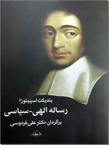 کتاب رساله الهی سیاسی اسپینوزا - تفکیک حوزه دین از حوزه فلسفه - خرید کتاب از: www.ashja.com - کتابسرای اشجع