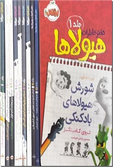 کتاب دفتر خاطرات هیولاها - 12 جلدی - رمان نوجوانان - مجموعه داستان های خاطرات هیولاها - خرید کتاب از: www.ashja.com - کتابسرای اشجع