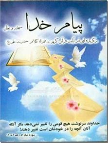 کتاب پیام خدا - برگزیده ای از آیات قران کریم به همراه کلام حضرت علی (ع) - خرید کتاب از: www.ashja.com - کتابسرای اشجع