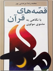 کتاب قصه های قرآن - مولانا - با نگاهی به مثنوی معنوی - خرید کتاب از: www.ashja.com - کتابسرای اشجع