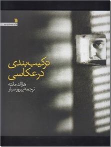کتاب ترکیب بندی در عکاسی - هنر - خرید کتاب از: www.ashja.com - کتابسرای اشجع