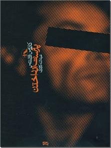 کتاب پوست انداختن - ادبیات داستانی - خرید کتاب از: www.ashja.com - کتابسرای اشجع