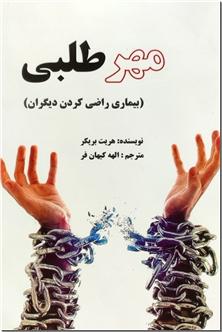 کتاب مهرطلبی - روانشناسی - خرید کتاب از: www.ashja.com - کتابسرای اشجع