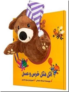 کتاب اتل متل خرس و عسل - کتاب عروسکی - مناسب برای خردسالان - داستان عروسکی انگشتی - خرید کتاب از: www.ashja.com - کتابسرای اشجع
