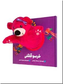 کتاب خرسو قلقلی - کتاب عروسکی - مناسب برای خردسالان - داستان عروسکی انگشتی - خرید کتاب از: www.ashja.com - کتابسرای اشجع