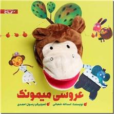کتاب عروسی میمونک - کتاب عروسکی - مناسب برای خردسالان - داستان عروسکی انگشتی - خرید کتاب از: www.ashja.com - کتابسرای اشجع
