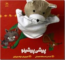 کتاب پیشی پیشیلو - کتاب عروسکی - مناسب برای خردسالان - داستان عروسکی انگشتی - خرید کتاب از: www.ashja.com - کتابسرای اشجع