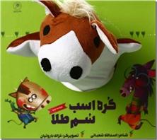 کتاب کره اسب سم طلا - کتاب عروسکی - مناسب برای خردسالان - داستان عروسکی انگشتی - خرید کتاب از: www.ashja.com - کتابسرای اشجع