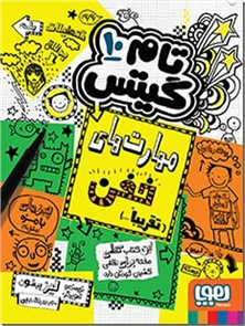 کتاب تام گیتس 10 مهارت های خفن - مجموعه داستان تام گیتس 10 - خرید کتاب از: www.ashja.com - کتابسرای اشجع