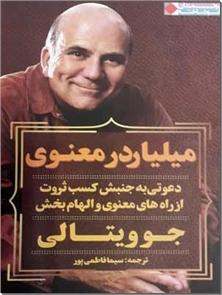 کتاب میلیاردر معنوی - دعوتی به جنبش کسب ثروت از راه های معنوی و الهام بخش - خرید کتاب از: www.ashja.com - کتابسرای اشجع
