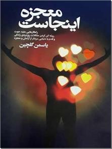 کتاب معجزه اینجاست - راهکارهایی مفید جهت ریشه کن کردن مشکلات روزمره زندگی - خرید کتاب از: www.ashja.com - کتابسرای اشجع