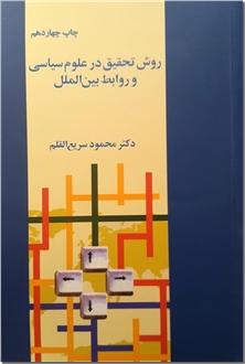 کتاب روش تحقیق در علوم سیاسی و روابط بین الملل - مخاطبان این کتاب کسانی هستند که با علم و سیاست سر و کار دارند - خرید کتاب از: www.ashja.com - کتابسرای اشجع