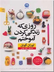 کتاب روزی که زندگی کردن آموختم - داستان رسیدن به معنای زندگی با روایتی جذاب و متفاوت - خرید کتاب از: www.ashja.com - کتابسرای اشجع