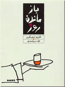 کتاب بازمانده روز - ایشی گورو - داستانی با چندلایه پیچیده که هر کدام در زمان خاص خود جریان دارند - خرید کتاب از: www.ashja.com - کتابسرای اشجع