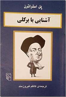 کتاب آشنایی با برکلی - آشنایی با فیلسوفان برای نوجوانان - خرید کتاب از: www.ashja.com - کتابسرای اشجع