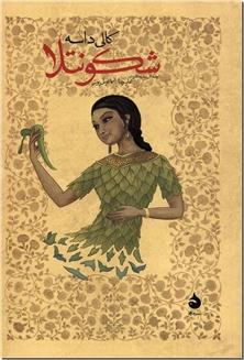 کتاب شکونتلا - اثری از کالیداس - خرید کتاب از: www.ashja.com - کتابسرای اشجع