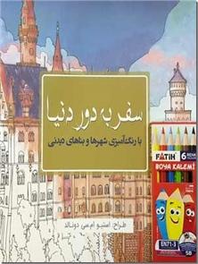 کتاب رنگ آمیزی بزرگسال - سفر به دور دنیا - با رنگ آمیزی شهرها و بناهای دیدنی به دور دنیا سفر کنید، همراه با مدادرنگی - خرید کتاب از: www.ashja.com - کتابسرای اشجع