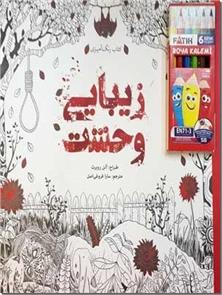 کتاب رنگ آمیزی بزرگسال - زیبایی وحشت - گنجینه های گمشده ژولینا را در جنگل وحشت پیدا کنید - خرید کتاب از: www.ashja.com - کتابسرای اشجع