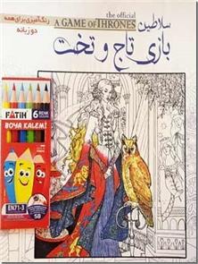 کتاب رنگ آمیزی بزرگسال - سلاطین بازی تاج و تخت - دو زبانه - 45 تصویر از داستان بازی تاج و تخت - خرید کتاب از: www.ashja.com - کتابسرای اشجع