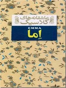 کتاب اما - جین اوستین - عاشقانه های کلاسیک - رمان - خرید کتاب از: www.ashja.com - کتابسرای اشجع