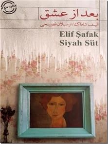 کتاب بعد از عشق - الیف شافاک - رمانی درباره زنان و زنانگی - خرید کتاب از: www.ashja.com - کتابسرای اشجع