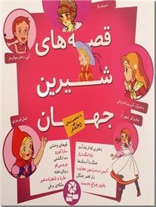 کتاب قصه های شیرین جهان با شخصیت های دختر - قصه هایی برای دختران با شخصیت های دخترانه - خرید کتاب از: www.ashja.com - کتابسرای اشجع