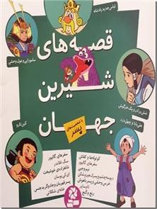 کتاب قصه های شیرین جهان با شخصیت های پسر - قصه هایی برای پسران با شخصیت های پسرانه - خرید کتاب از: www.ashja.com - کتابسرای اشجع