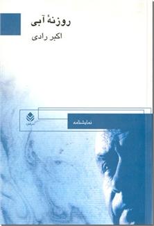 کتاب روزنه آبی -  - خرید کتاب از: www.ashja.com - کتابسرای اشجع