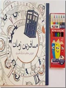کتاب رنگ آمیزی بزرگسال - مسافرین زمان - افزایش خلاقیت در رنگ آمیزی - خرید کتاب از: www.ashja.com - کتابسرای اشجع
