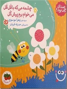 کتاب صدای چی بود - چشمه میگه با قل قل - چشمه میگه با قل قل می خوام برم پیش گل - خرید کتاب از: www.ashja.com - کتابسرای اشجع