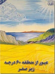 کتاب عبور از منطقه 60 درجه زیر صفر - خودآموزی برای درمان اعتیاد - خرید کتاب از: www.ashja.com - کتابسرای اشجع