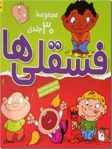 کتاب مجموعه فسقلی ها 30 - مناسب برای قبل از دبستان و کلاس اول و دوم دبستان - خرید کتاب از: www.ashja.com - کتابسرای اشجع