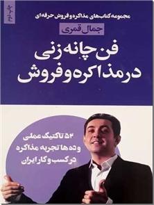 کتاب فن چانه زنی در مذاکره و فروش - 52 تاکتیک عملی و ده ها تجربه مذاکره در کسب و کار ایران - خرید کتاب از: www.ashja.com - کتابسرای اشجع