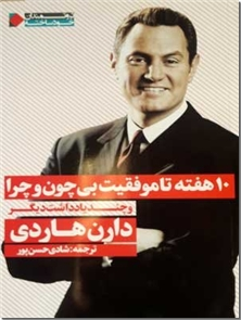 کتاب 10 هفته تا موفقیت بی چون و چرا - بهترین درس گفتارهای دارن هاردی - خرید کتاب از: www.ashja.com - کتابسرای اشجع
