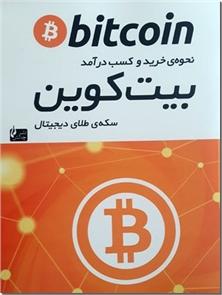 کتاب بیت کوین bitcoin - نحوه خرید و کسب درآمد از سکه طلای دیجیتال - خرید کتاب از: www.ashja.com - کتابسرای اشجع