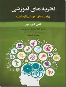 کتاب نظریه های آموزشی - راهبردهای آموزشی اثربخش - خرید کتاب از: www.ashja.com - کتابسرای اشجع