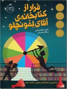 کتاب فرار از کتابخانه آقای لمونچلو - ادبیات داستانی - نوجوان - خرید کتاب از: www.ashja.com - کتابسرای اشجع